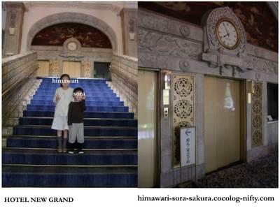 Hotel_new_grand_2